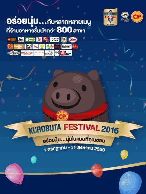 KUROBUTA Festival เทศกาลหมูดำ ซีพี-คูโรบูตะ ครั้งที่ 4 ความอร่อยกำลังจะปะทุ!