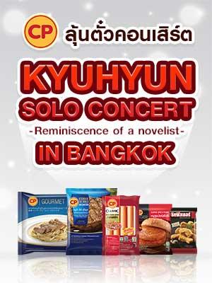 รวมคำถามจากกิจกรรมซีพี ลุ้นตั๋วคอนเสิร์ต Kyuhyun Solo Concert in Bangkok ฟรีได้ทุกวัน!!