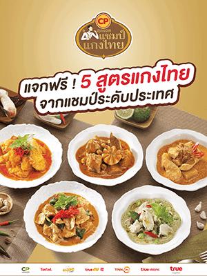 แจกฟรี ! 5 สูตรแกงไทย ความอร่อยจากแชมป์ระดับประเทศ