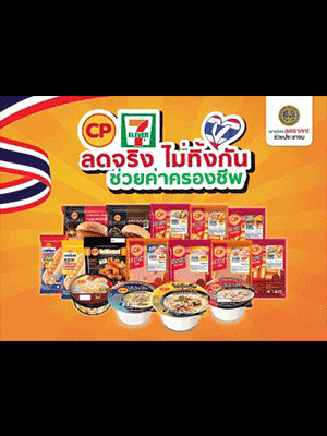 Promotion Campaign with 7-11