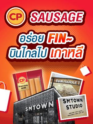 CP Sausage อร่อย FIN บินไกลไปเกาหลี Exclusive Trip in SEOUL