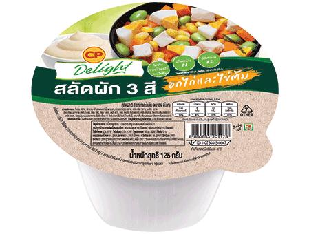 สลัดผัก 3 สี อกไก่และไข่ต้ม ตราซีพี ดีไลท์