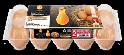 ไข่ไก่สดปลอดสาร ตราซีพี ซีเล็คชั่น เบอร์ 2 แพ็ค 10 ฟอง