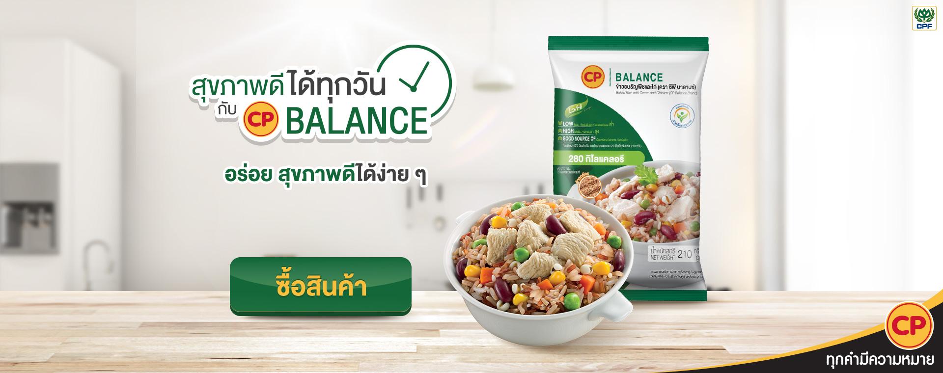 สุขภาพดีได้ทุกวันกับ CP BALANCE อร่อยสุขภาพดีได้ง่ายๆ