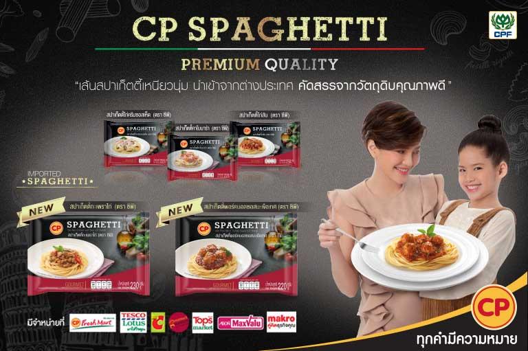 CP SPAGHETTI Premium quality เส้นสปาเก็ตตี้เหนียวนุ่ม นำเข้าจากต่างประเทศ คัดสรรจากวัตถุดิบคุณภาพดี