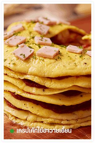 เครปเค้กไข่ฮาวายเอี้ยน