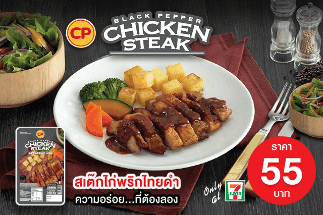 CP Black Pepper Chicken Steak