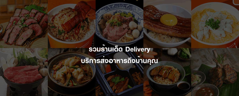 CP Restaurants Directory รวมร้านเด็ด Delivery บริการส่งอาหารถึงบ้านคุณ